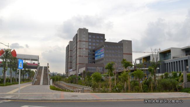 深圳市光明新区会展中心